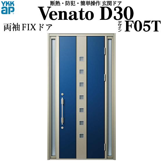 YKKAP玄関 断熱玄関ドア VenatoD30[手動錠] 両袖FIX[通風タイプ] D4仕様[ドア高23タイプ]:F05T型[幅1235mm×高2330mm]