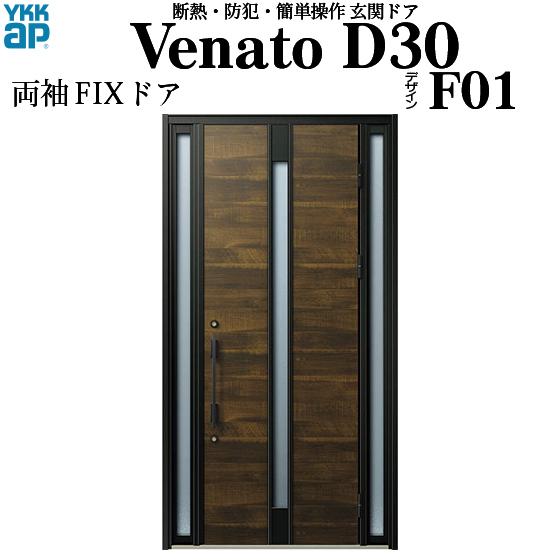 YKKAP玄関 断熱玄関ドア VenatoD30[手動錠] 両袖FIX D2仕様[ドア高23タイプ]:F01型[幅1235mm×高2330mm]