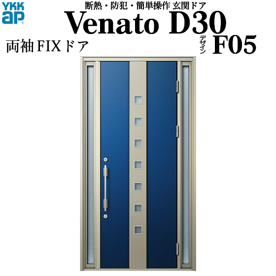 YKKAP玄関 断熱玄関ドア VenatoD30[手動錠] 両袖FIX D4仕様[ドア高23タイプ]:F05型[幅1235mm×高2330mm]
