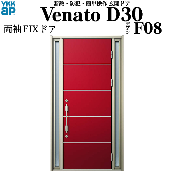 YKKAP玄関 断熱玄関ドア VenatoD30[手動錠] 両袖FIX D4仕様[ドア高23タイプ]:F08型[幅1235mm×高2330mm]