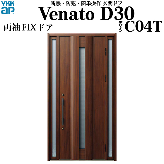 YKKAP玄関 断熱玄関ドア VenatoD30[手動錠] 両袖FIX[通風タイプ] D2仕様[ドア高23タイプ]:C04T型[幅1235mm×高2330mm]