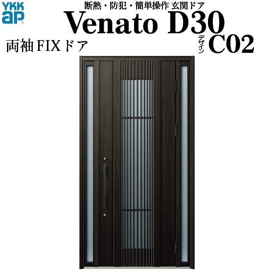 YKKAP玄関 断熱玄関ドア VenatoD30[手動錠] 両袖FIX D2仕様[ドア高23タイプ]:C02型[幅1235mm×高2330mm]