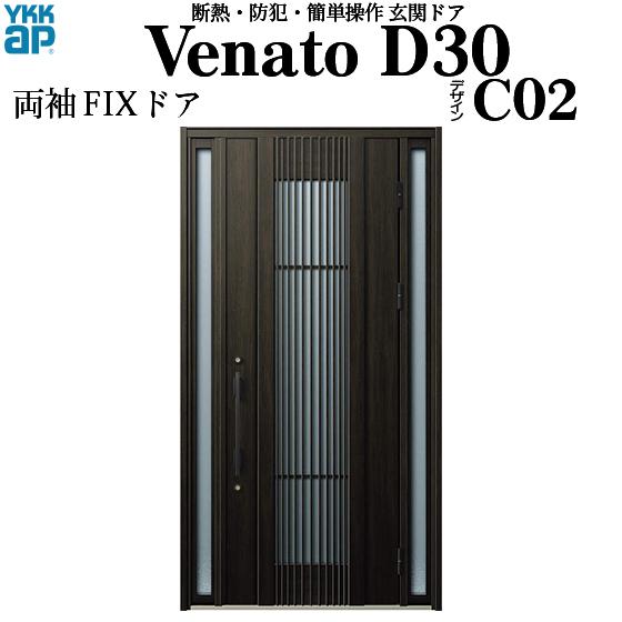 YKKAP玄関 断熱玄関ドア VenatoD30[手動錠] 両袖FIX D4仕様[ドア高23タイプ]:C02型[幅1235mm×高2330mm]
