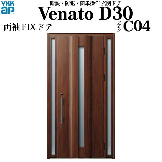 YKKAP玄関 断熱玄関ドア VenatoD30[手動錠] 両袖FIX D2仕様[ドア高23タイプ]:C04型[幅1235mm×高2330mm]