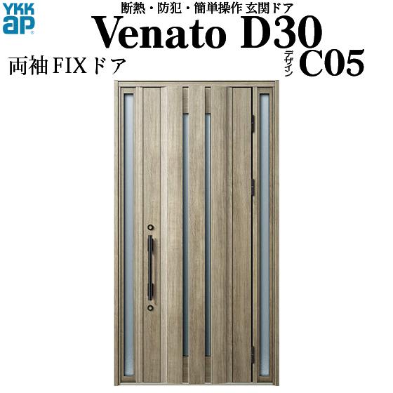 YKKAP玄関 断熱玄関ドア VenatoD30[手動錠] 両袖FIX D4仕様[ドア高23タイプ]:C05型[幅1235mm×高2330mm]