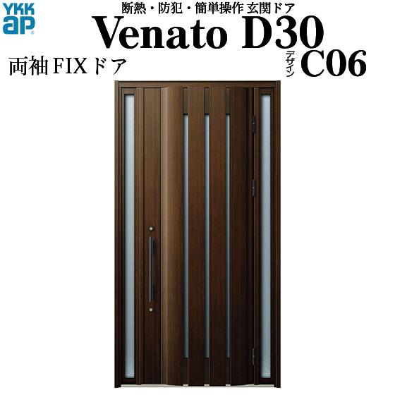 YKKAP玄関 断熱玄関ドア VenatoD30[手動錠] 両袖FIX D4仕様[ドア高23タイプ]:C06型[幅1235mm×高2330mm]