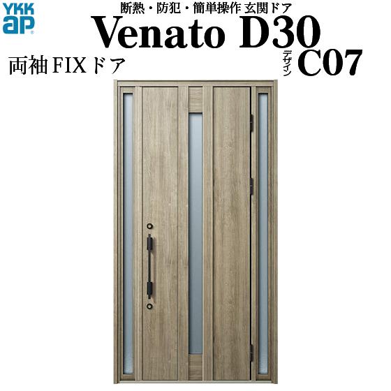 YKKAP玄関 断熱玄関ドア VenatoD30[手動錠] 両袖FIX D4仕様[ドア高23タイプ]:C07型[幅1235mm×高2330mm]