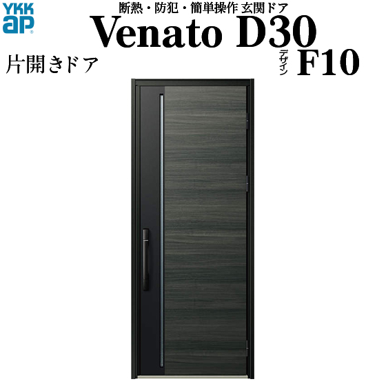 YKKAP玄関 断熱玄関ドア VenatoD30[電気錠(AC100V式)] 片開き D4仕様[ピタットkey仕様][ドア高23タイプ]:F10型[幅922mm×高2330mm]