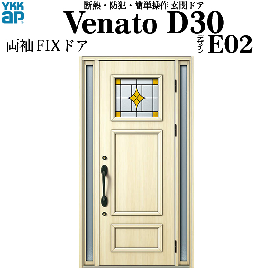 YKKAP玄関 断熱玄関ドア VenatoD30[手動錠] 両袖FIX D2仕様[ドア高23タイプ]:E02型[幅1235mm×高2330mm]
