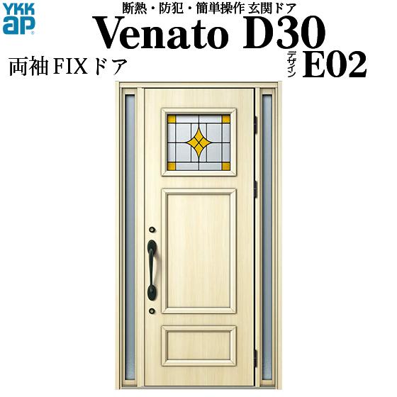 世界有名な D4仕様[ドア高23タイプ]:E02型[幅1235mm×高2330mm]:ノース&ウエスト YKKAP玄関 両袖FIX VenatoD30[手動錠] 断熱玄関ドア-木材・建築資材・設備