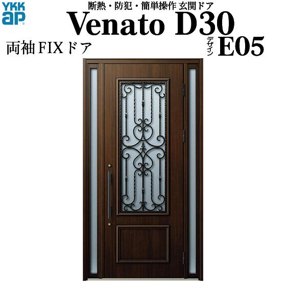YKKAP玄関 断熱玄関ドア VenatoD30[手動錠] 両袖FIX D2仕様[ドア高23タイプ]:E05型[幅1235mm×高2330mm]