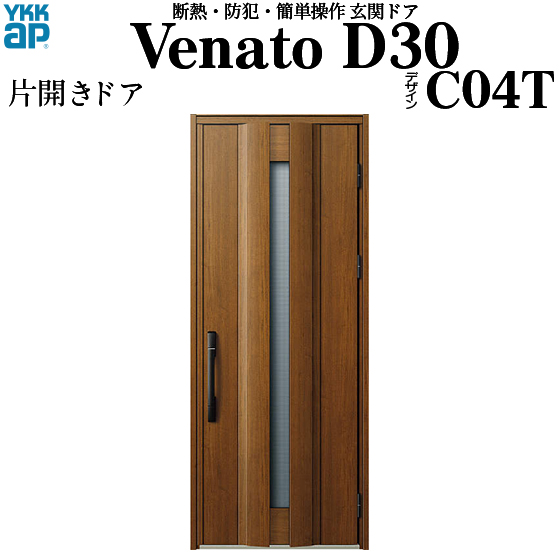 本店は VenatoD30[電気錠(AC100V式)] D2仕様[ピタットkey仕様][ドア高23タイプ]:C04T型[幅922mm×高2330mm]:ノース&ウエスト 断熱玄関ドア 片開き[通風タイプ] YKKAP玄関-木材・建築資材・設備
