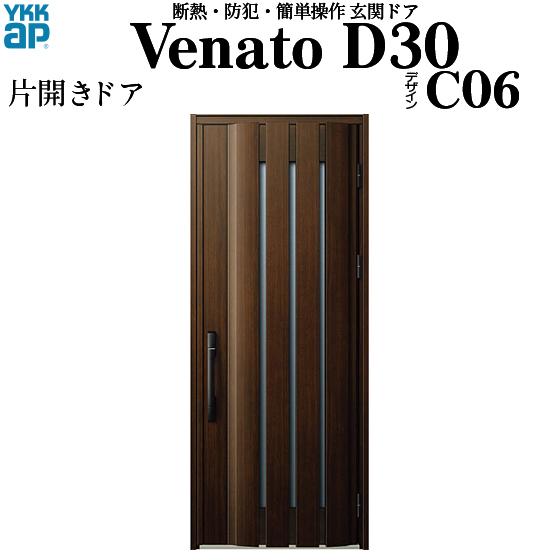 YKKAP玄関 断熱玄関ドア VenatoD30[電気錠(AC100V式)] 片開き D2仕様[ピタットkey仕様][ドア高23タイプ]:C06型[幅922mm×高2330mm]