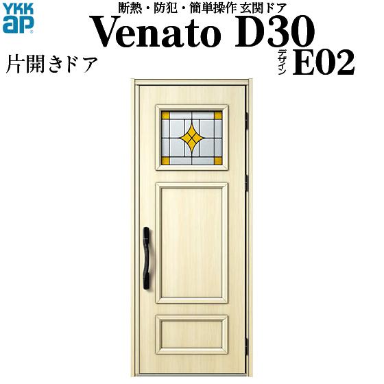 品揃え豊富で YKKAP玄関 断熱玄関ドア VenatoD30[電気錠(AC100V式)] 片開き D2仕様[ピタットkey仕様][ドア高23タイプ]:E02型[幅922mm×高2330mm], お宮参りと七五三のKYOUBI 56fb427e
