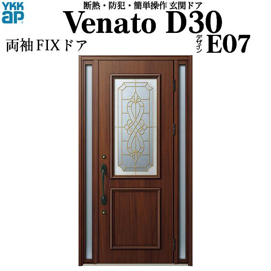 YKKAP玄関 断熱玄関ドア VenatoD30[手動錠] 両袖FIX D4仕様[ドア高23タイプ]:E07型[幅1235mm×高2330mm]