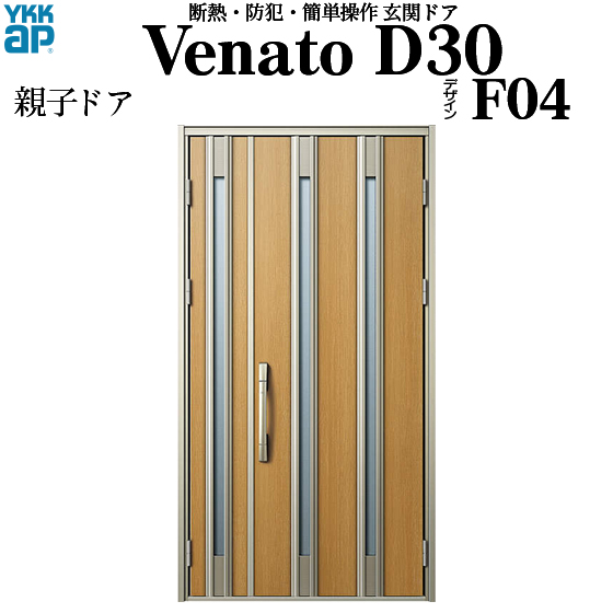 大切な 断熱玄関ドア YKKAP玄関 D4仕様[ピタットkey仕様][ドア高23タイプ]:F04型[幅1235mm×高2330mm]:ノース&ウエスト VenatoD30[電気錠(AC100V式)] 親子-木材・建築資材・設備