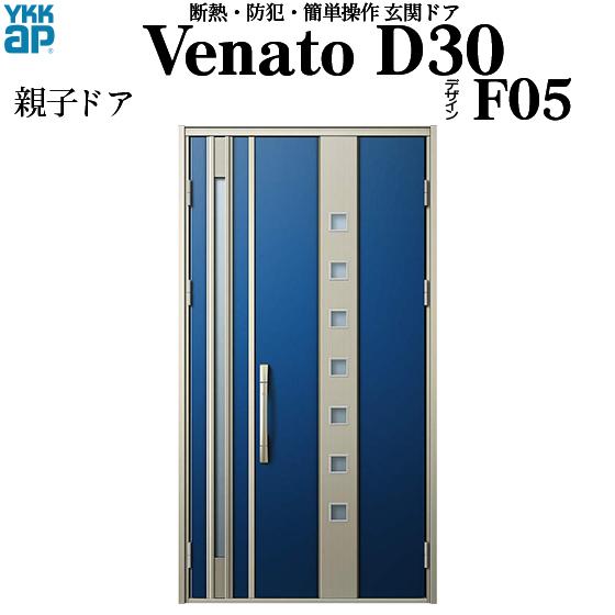 YKKAP玄関 断熱玄関ドア VenatoD30[電気錠(AC100V式)] 親子 D2仕様[ピタットkey仕様][ドア高23タイプ]:F05型[幅1235mm×高2330mm]