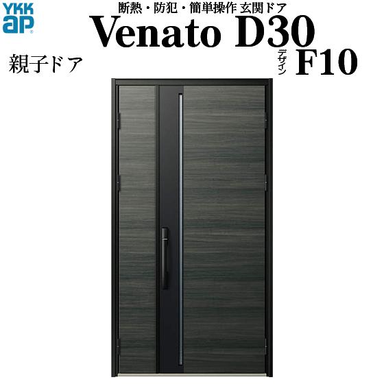 YKKAP玄関 断熱玄関ドア VenatoD30[電気錠(AC100V式)] 親子 D4仕様[ピタットkey仕様][ドア高23タイプ]:F10型[幅1235mm×高2330mm]