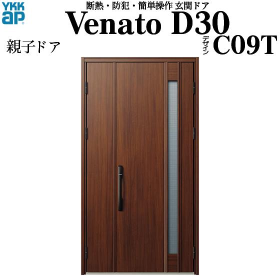 YKKAP玄関 断熱玄関ドア VenatoD30[電気錠(AC100V式)] 親子[通風タイプ] D2仕様[ピタットkey仕様][ドア高23タイプ]:C09T型[幅1235mm×高2330mm]