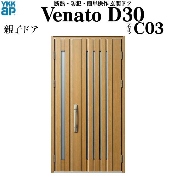 YKKAP玄関 断熱玄関ドア VenatoD30[電気錠(AC100V式)] 親子 D2仕様[ピタットkey仕様][ドア高23タイプ]:C03型[幅1235mm×高2330mm]