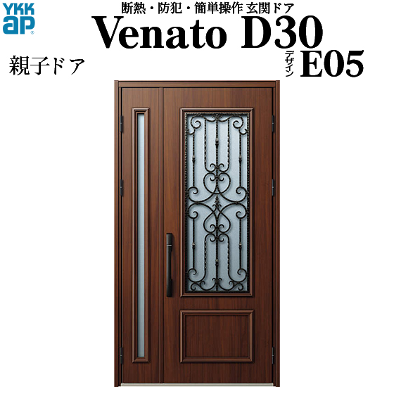 YKKAP玄関 断熱玄関ドア VenatoD30[電気錠(AC100V式)] 親子 D2仕様[ピタットkey仕様][ドア高23タイプ]:E05型[幅1235mm×高2330mm]