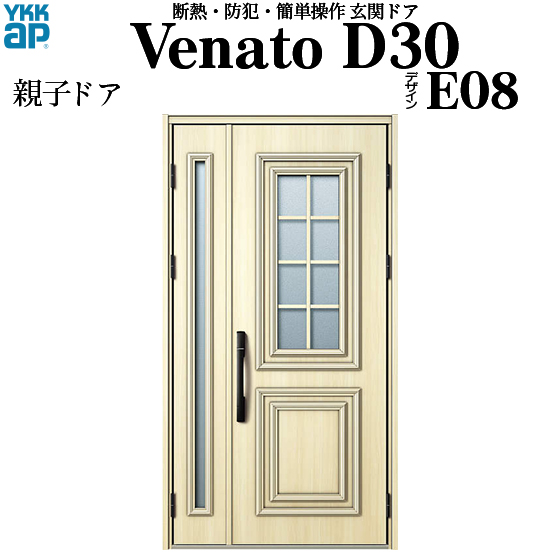 YKKAP玄関 断熱玄関ドア VenatoD30[電気錠(AC100V式)] 親子 D2仕様[ピタットkey仕様][ドア高23タイプ]:E08型[幅1235mm×高2330mm]