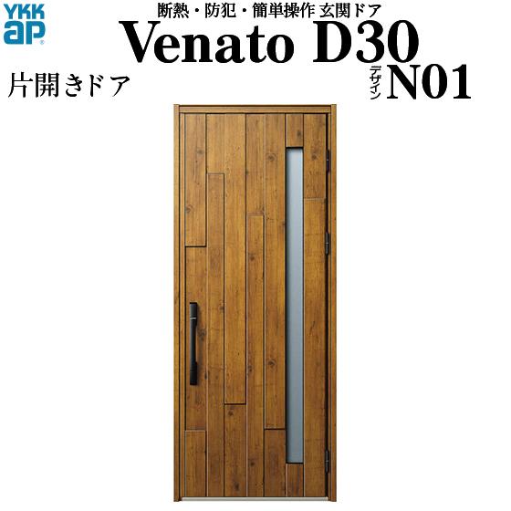 YKKAP玄関 断熱玄関ドア VenatoD30[電気錠(AC100V式)] 片開き D4仕様[ポケットkey仕様][ドア高23タイプ]:N01型[幅922mm×高2330mm]