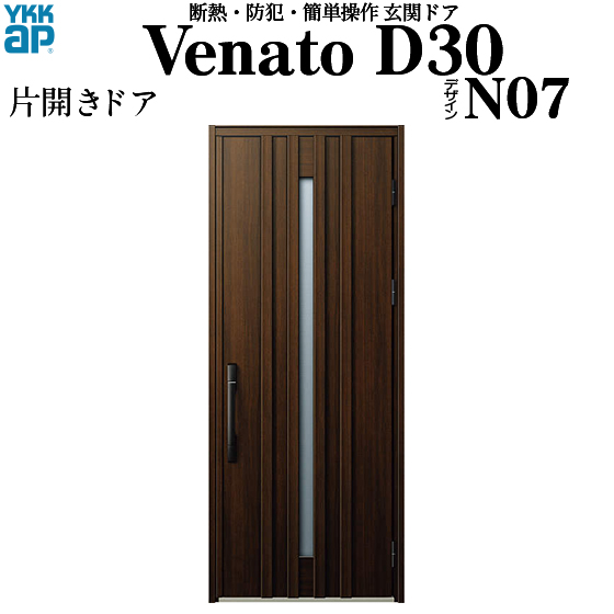 YKKAP玄関 断熱玄関ドア VenatoD30[電気錠(AC100V式)] 片開き D4仕様[ポケットkey仕様][ドア高23タイプ]:N07型[幅922mm×高2330mm]