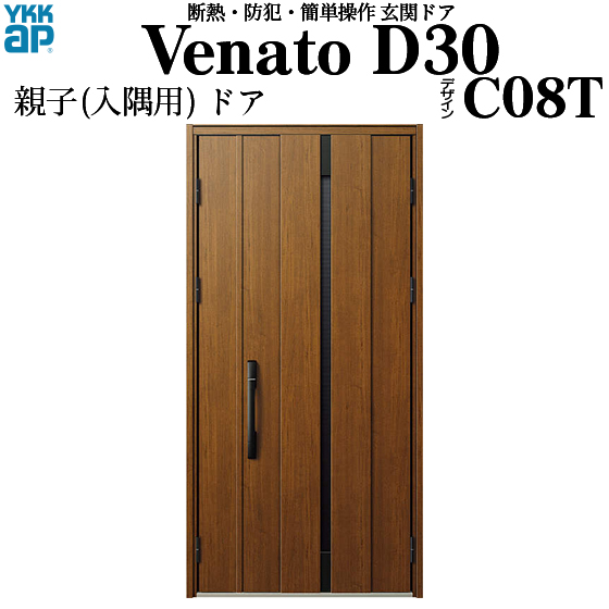 YKKAP玄関 断熱玄関ドア VenatoD30[電気錠(AC100V式)] 親子(入隅用)[通風タイプ] D2仕様[ピタットkey仕様][ドア高23タイプ]:C08T型[幅1135mm×高2330mm]