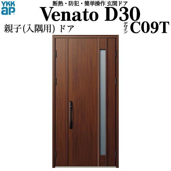 YKKAP玄関 断熱玄関ドア VenatoD30[電気錠(AC100V式)] 親子(入隅用)[通風タイプ] D2仕様[ピタットkey仕様][ドア高23タイプ]:C09T型[幅1135mm×高2330mm]