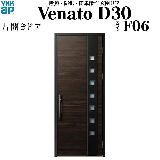 YKKAP玄関 断熱玄関ドア VenatoD30[電気錠(AC100V式)] 片開き D2仕様[ポケットkey仕様][ドア高23タイプ]:F06型[幅922mm×高2330mm]