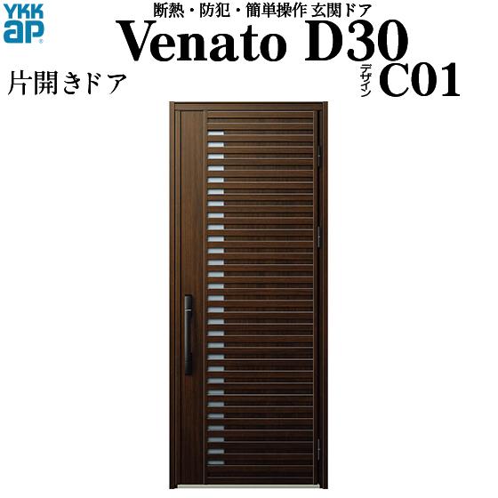 YKKAP玄関 断熱玄関ドア VenatoD30[電気錠(AC100V式)] 片開き D4仕様[ポケットkey仕様][ドア高23タイプ]:C01型[幅922mm×高2330mm]