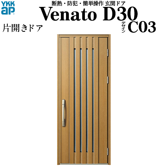 YKKAP玄関 断熱玄関ドア VenatoD30[電気錠(AC100V式)] 片開き D4仕様[ポケットkey仕様][ドア高23タイプ]:C03型[幅922mm×高2330mm]