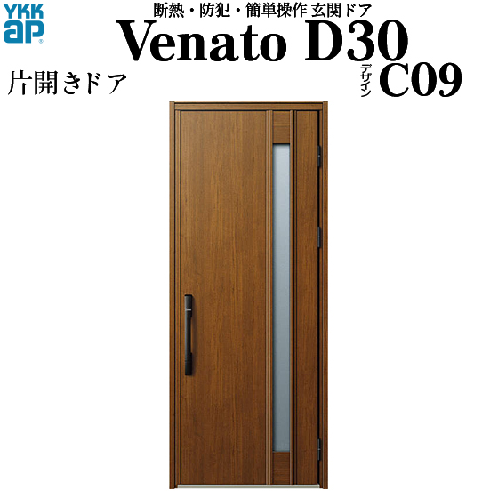 YKKAP玄関 断熱玄関ドア VenatoD30[電気錠(AC100V式)] 片開き D2仕様[ポケットkey仕様][ドア高23タイプ]:C09型[幅922mm×高2330mm]