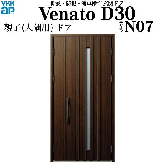 YKKAP玄関 断熱玄関ドア VenatoD30[電気錠(AC100V式)] 片袖FIX[通風タイプ] D4仕様[ピタットkey仕様][ドア高23タイプ]:N07T型[幅1235mm×高2330mm]