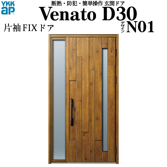 YKKAP玄関 断熱玄関ドア VenatoD30[電気錠(AC100V式)] 片袖FIX D2仕様[ピタットkey仕様][ドア高23タイプ]:N01型[幅1235mm×高2330mm]