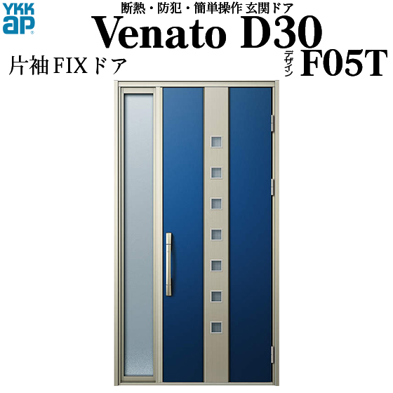YKKAP玄関 断熱玄関ドア VenatoD30[電気錠(AC100V式)] 片袖FIX[通風タイプ] D4仕様[ピタットkey仕様][ドア高23タイプ]:F05T型[幅1235mm×高2330mm]