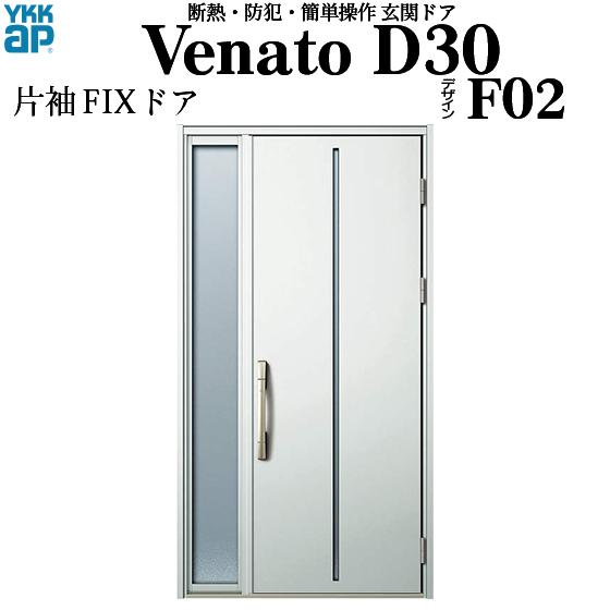 YKKAP玄関 断熱玄関ドア VenatoD30[電気錠(AC100V式)] 片袖FIX D2仕様[ピタットkey仕様][ドア高23タイプ]:F02型[幅1235mm×高2330mm]