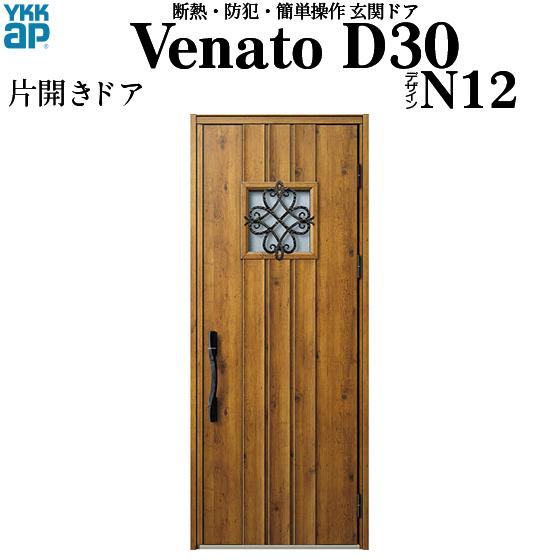 YKKAP玄関 断熱玄関ドア VenatoD30[電池錠(電池式)] 片開き D2仕様[ピタットkey仕様][ドア高23タイプ]:N12型[幅922mm×高2330mm]