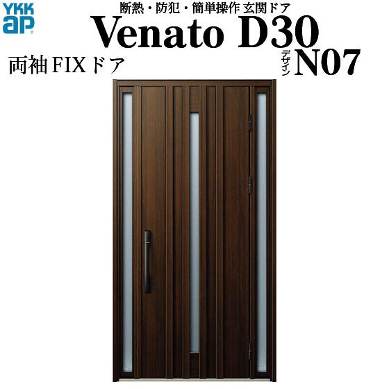 YKKAP玄関 断熱玄関ドア VenatoD30[電気錠(AC100V式)] 両袖FIX D4仕様[ピタットkey仕様][ドア高23タイプ]:N07型[幅1235mm×高2330mm]