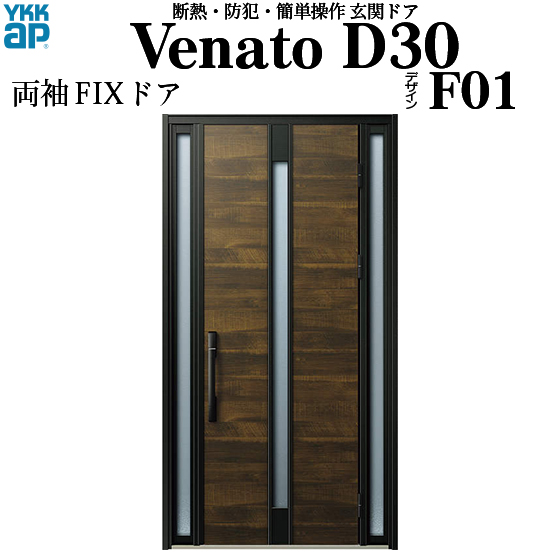 YKKAP玄関 断熱玄関ドア VenatoD30[電気錠(AC100V式)] 両袖FIX D2仕様[ピタットkey仕様][ドア高23タイプ]:F01型[幅1235mm×高2330mm]
