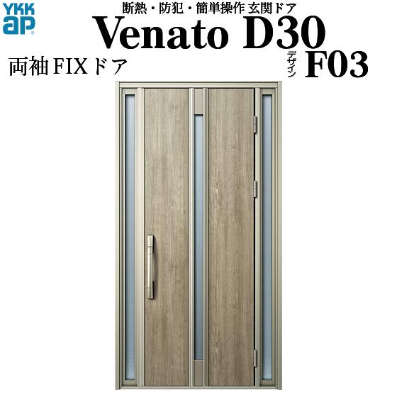 YKKAP玄関 断熱玄関ドア VenatoD30[電気錠(AC100V式)] 両袖FIX D2仕様[ピタットkey仕様][ドア高23タイプ]:F03型[幅1235mm×高2330mm]