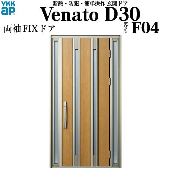 YKKAP玄関 断熱玄関ドア VenatoD30[電気錠(AC100V式)] 両袖FIX D4仕様[ピタットkey仕様][ドア高23タイプ]:F04型[幅1235mm×高2330mm]
