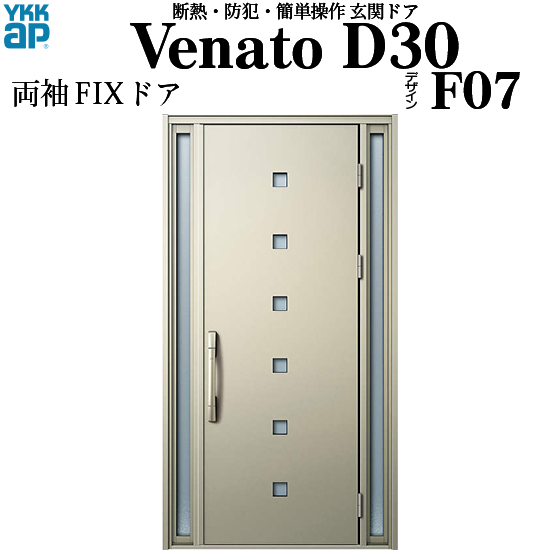 YKKAP玄関 断熱玄関ドア VenatoD30[電気錠(AC100V式)] 両袖FIX D4仕様[ピタットkey仕様][ドア高23タイプ]:F07型[幅1235mm×高2330mm]