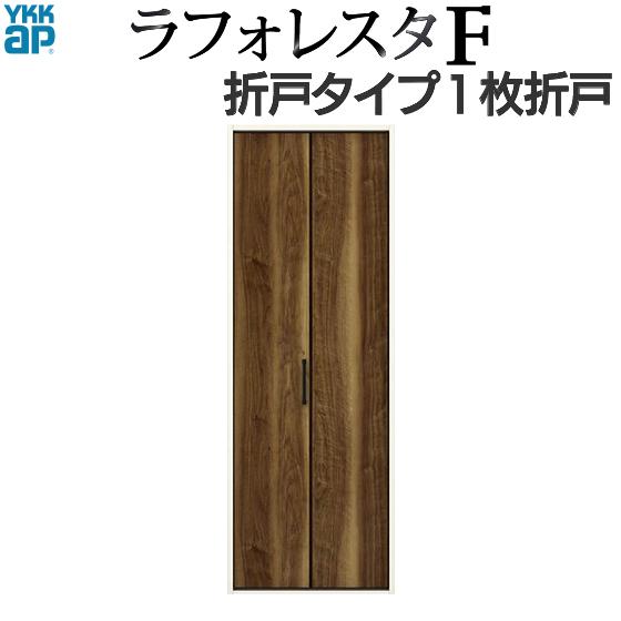YKKAP収納 クローゼットドア[ラフォレスタF] 3枚折戸 A31 ケーシング枠[三方枠]:[幅2445mm×高2033mm]