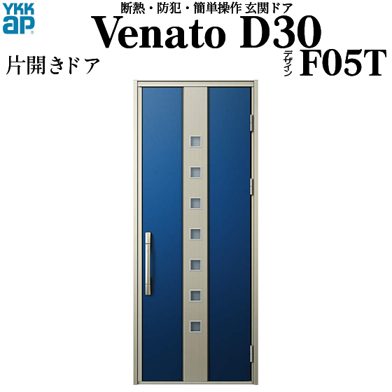 YKKAP玄関 断熱玄関ドア VenatoD30[電池錠(電池式)] 片開き[通風タイプ] D4仕様[ピタットkey仕様][ドア高23タイプ]:F05T型[幅922mm×高2330mm]