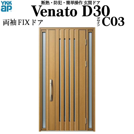 YKKAP玄関 断熱玄関ドア VenatoD30[電気錠(AC100V式)] 両袖FIX D4仕様[ピタットkey仕様][ドア高23タイプ]:C03型[幅1235mm×高2330mm]