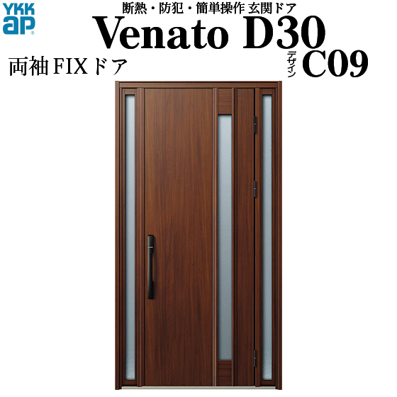 YKKAP玄関 断熱玄関ドア VenatoD30[電気錠(AC100V式)] 両袖FIX D2仕様[ピタットkey仕様][ドア高23タイプ]:C09型[幅1235mm×高2330mm]