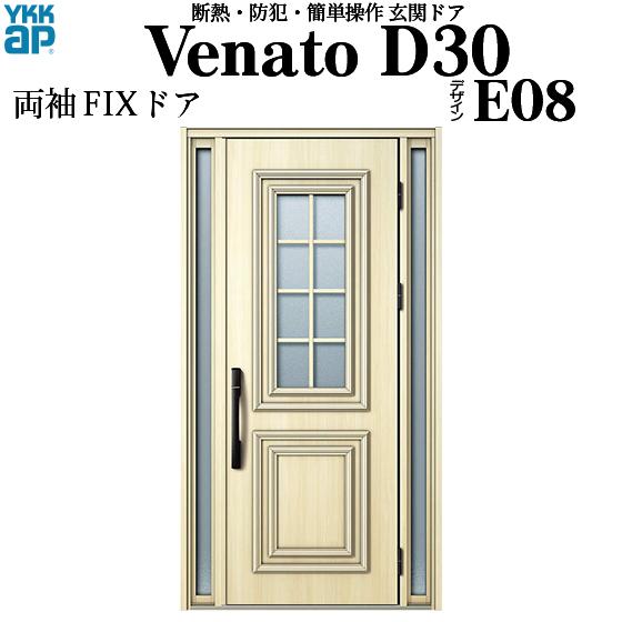 YKKAP玄関 断熱玄関ドア VenatoD30[電気錠(AC100V式)] 両袖FIX D2仕様[ピタットkey仕様][ドア高23タイプ]:E08型[幅1235mm×高2330mm]