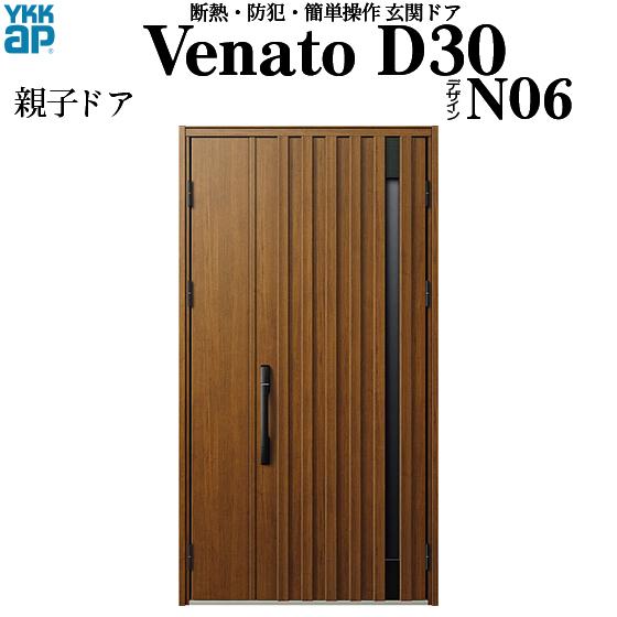 YKKAP玄関 断熱玄関ドア VenatoD30[電気錠(AC100V式)] 親子 D4仕様[ポケットkey仕様][ドア高23タイプ]:N06型[幅1235mm×高2330mm]